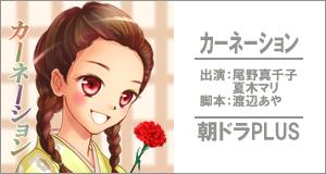 朝ドラPLUS_カーネーション