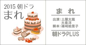 朝ドラPLUS_まれ