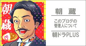 朝ドラPLUS_朝ドラ