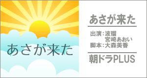 """朝ドラPLUS_あさが """" width="""